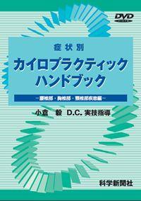 症状別 カイロプラクティックハンドブック DVD