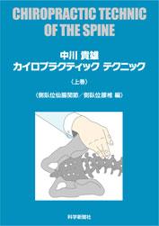 中川貴雄 カイロプラクティック・テクニック−上巻−