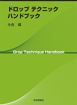 ドロップテクニックハンドブック