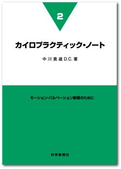 カイロプラクティック・ノート2