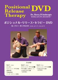 ポジショナル・リリース・セラピー(PRT)DVD