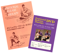 ポジショナル・リリース・セラピー(PRT)DVD+BOOKセット