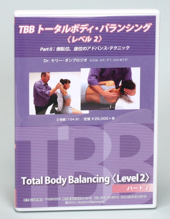 TBB トータルボディ・バランシング《レベル 2 》パート2