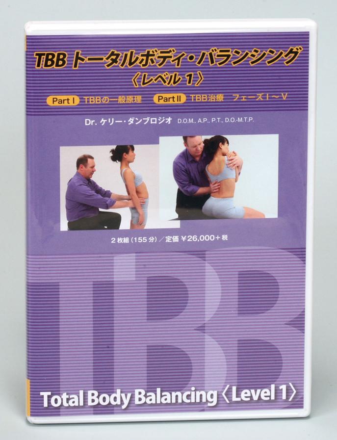 TBB 1  トータルボディ・バランシング《レベル1》