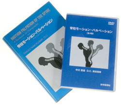 脊柱モーション・パルペーション (DVD) (BOOK) セット