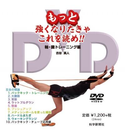 もっと強くなりたきゃこれを読め!! DVD