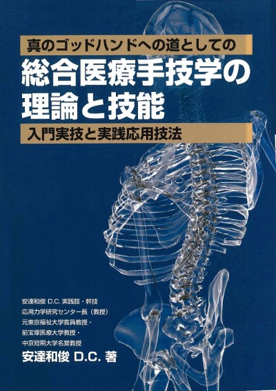 総合医療手技学の理論と技能