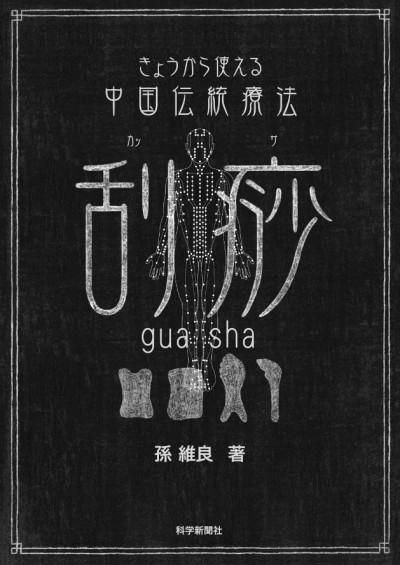 中国伝統療法 カッサ(*商品は漢字表記)