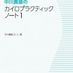 nakagawa_chiro_note_1