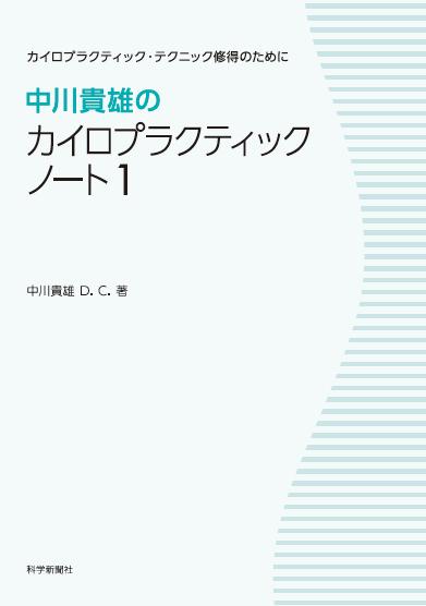 中川貴雄のカイロプラクティック・ノート1