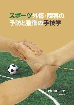 スポーツ外傷・障害の予防と整復の手技学