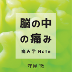 moriya_itami_book