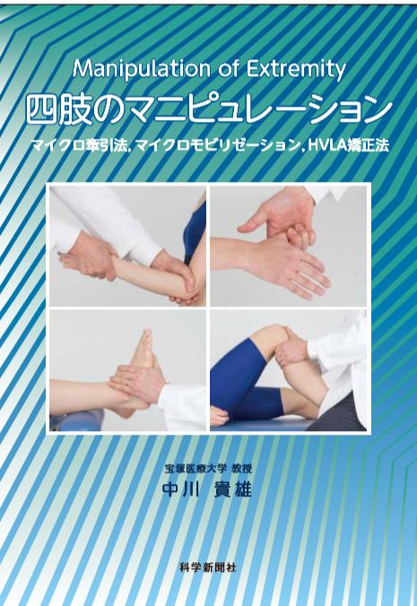 四肢のマニピュレーション